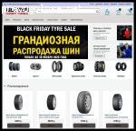 ultramart-tires.ru – Осторожно!!! Кидалово!!!