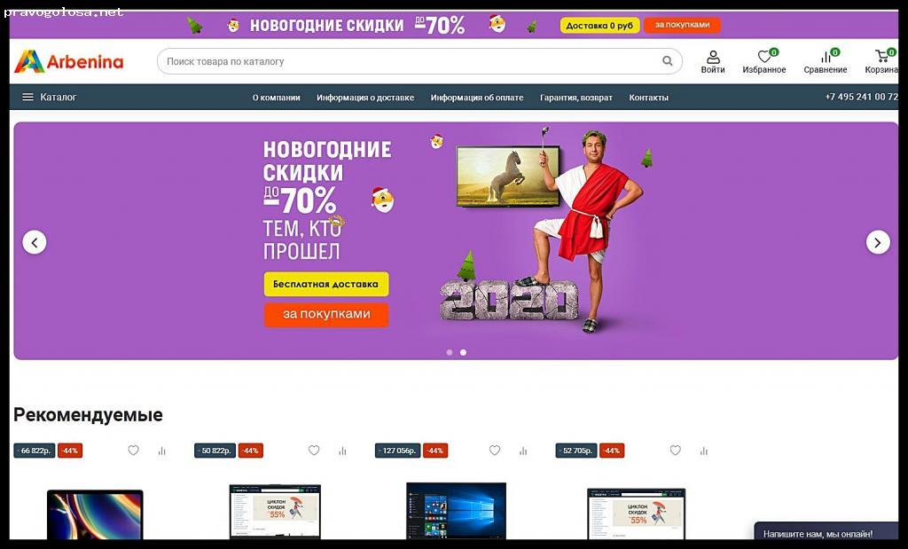 Отзыв на arbenina.ru
