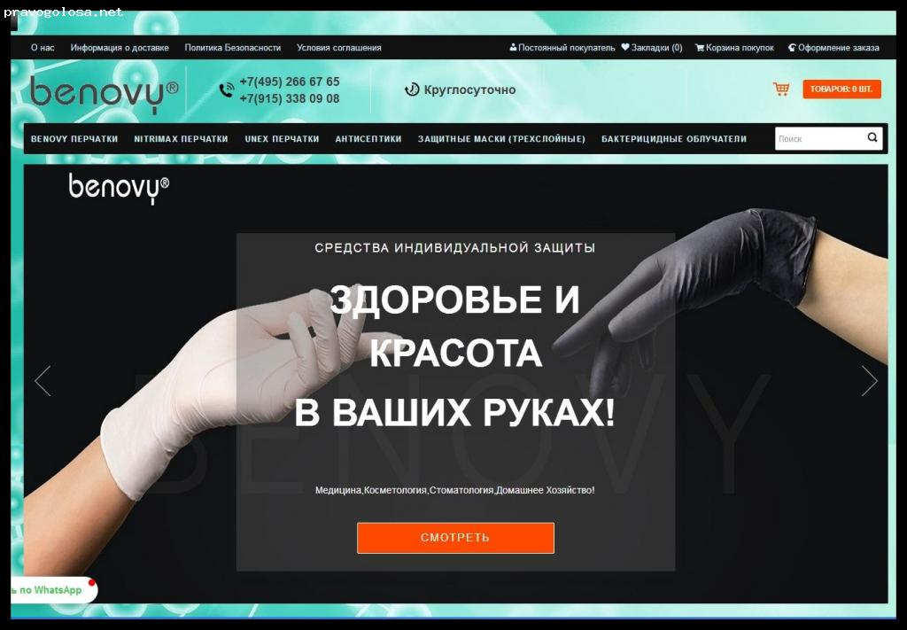 Отзыв на benovy.net