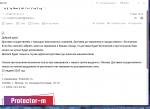 Отзыв на PROTECTOR-M.RU