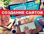 Создание сайтов Москва отзывы