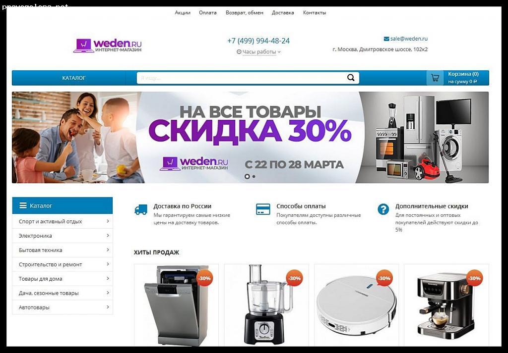 Отзыв на weden.ru
