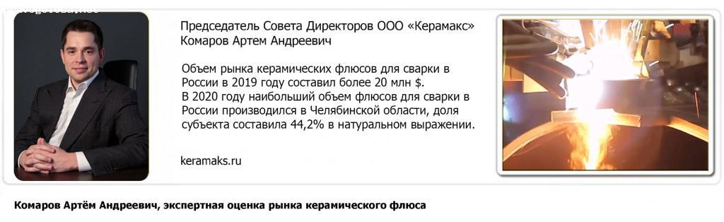 Отзыв на Комаров Артём Андреевич, Восстановление рынка керамических флюсов для сварки в России