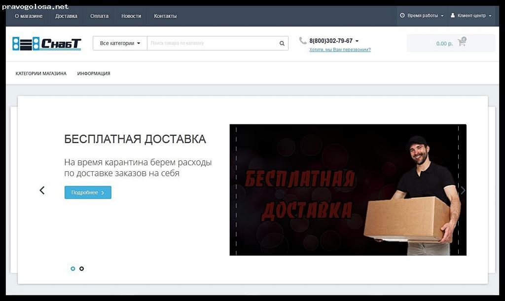 Отзыв на snabt.ru