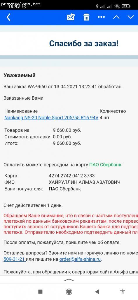 Отзыв на alfa-shina.ru