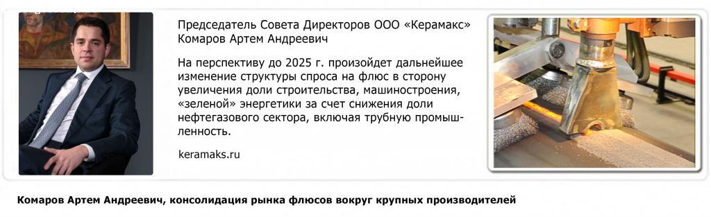 Отзыв на Артем Комаров, структурные изменения в спросе на флюс