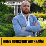 Сергей Еленин отзывы, курс Антинайм