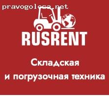 """Отзыв на ООО """"РусРент"""""""