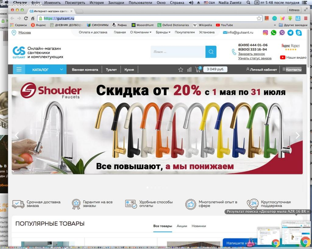 Отзыв на Онлайн-магазин сантехники и комплектующих gutsant.ru
