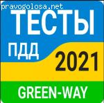 Green Way отзывы