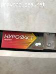 "Обезболивающий препарат ""Нурофаст"" отзывы"