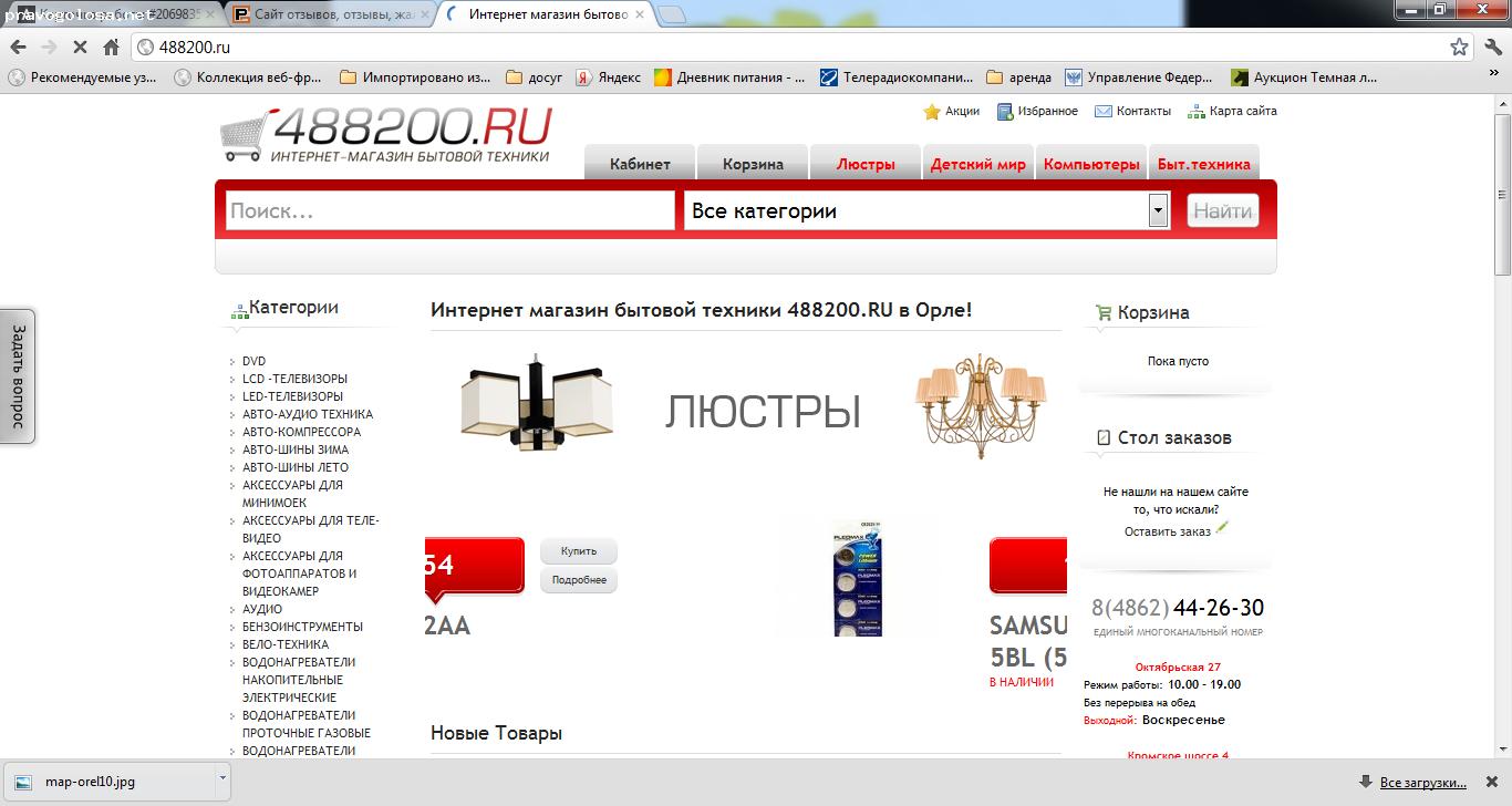 Mobil Ru Интернет Магазин