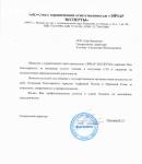 """ООО """"ПроЛицензия"""" отзывы"""