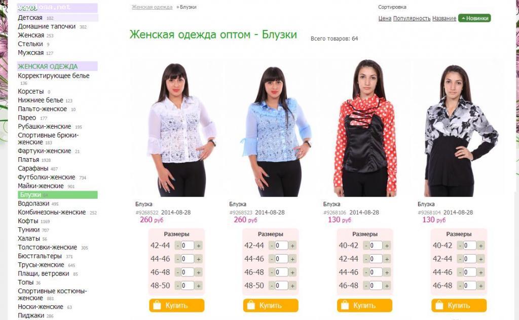 Мои Секреты Интернет Магазин Женской Одежды