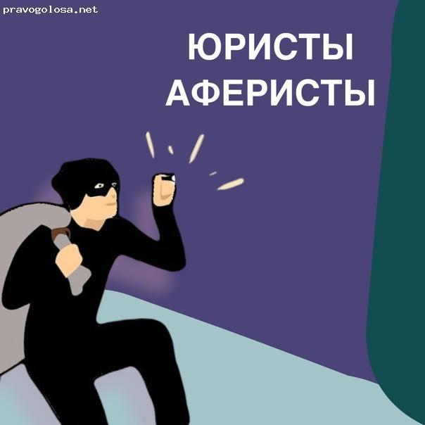 """Отзыв на ООО """"Лидер Закона"""""""