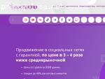 smmtrend.com сервис раскрутки соц.сетей отзывы