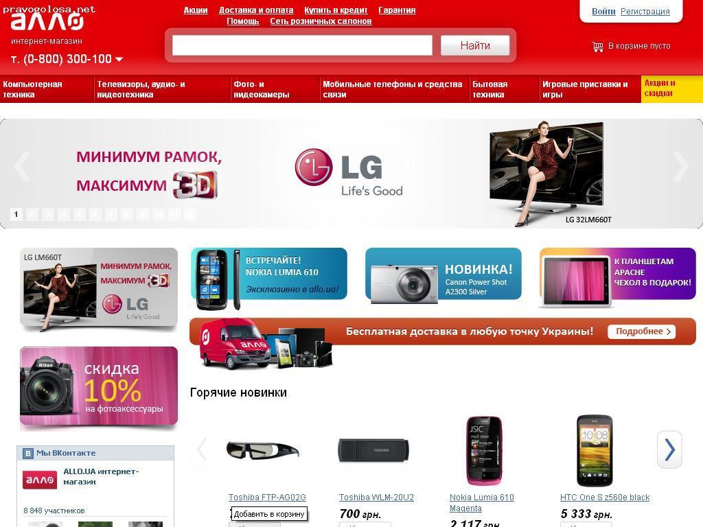 Сайт Алло Интернет Магазин Украина