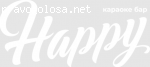 HAPPY - караоке счастья на Белорусской отзывы