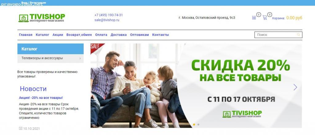 Отзыв на Tivishop.ru