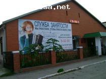 Отзыв на ГКУ КК Центр Занятости населения, Абинск