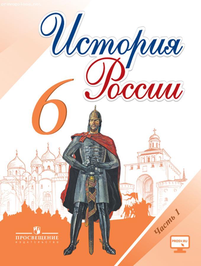 Отзыв на Учебник История России издательства Просвещение под редакцией Торкунова