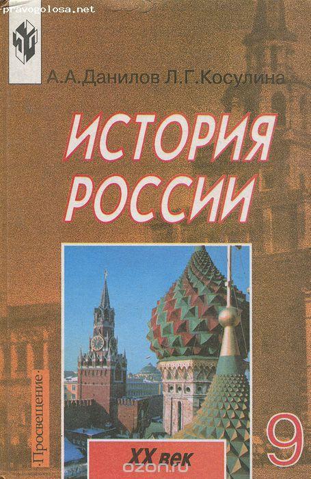 Отзыв на История России издательства Просвещение А.А.Данилов