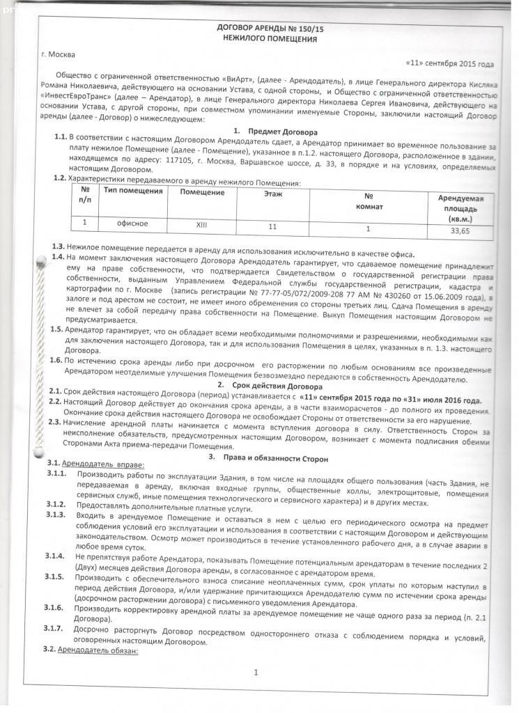 если занимаетесь регистрация договора аренды нежилого помещения Николаевна 2016-12-19 2014