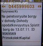 """Отзыв на ООО """"КУА""""Примоколлект-Капитал"""" (PrimoCollect-Kapital)"""