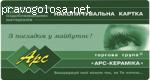 """Монтажные услуги Торговой групы """"АРС Кераміка"""""""