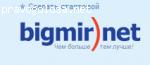 знакомства на bigmir.net