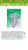 Мегафон отправляет платные ММС