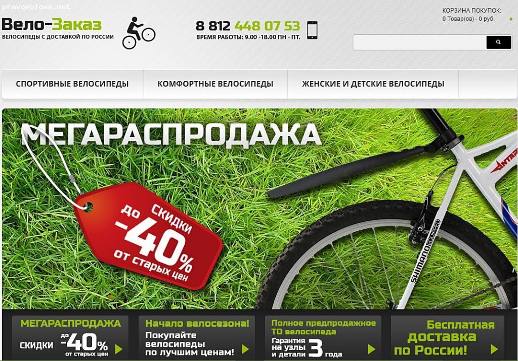 Отзыв на Velo-zakaz.ru