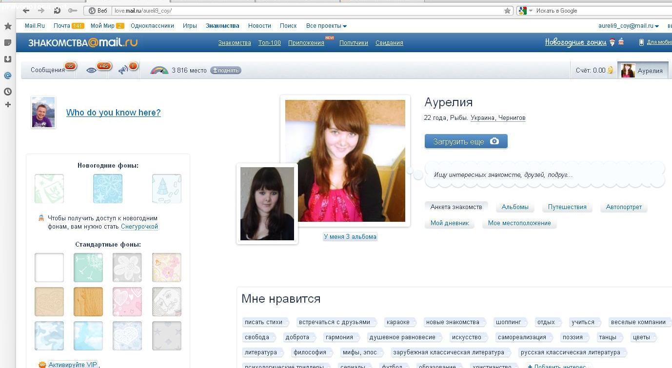 azdg знакомства mail ru