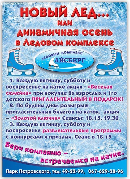 """Отзыв на Ледовый комплекс """"Айсберг"""""""