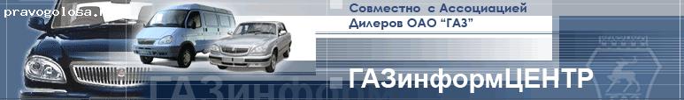 """Отзыв на ООО """"ГАЗинформЦЕНТР"""" (автомобили ГАЗ)"""