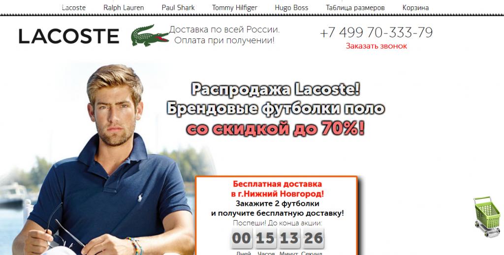 Отзыв на polo-man.ru, lacoste-polo.biz