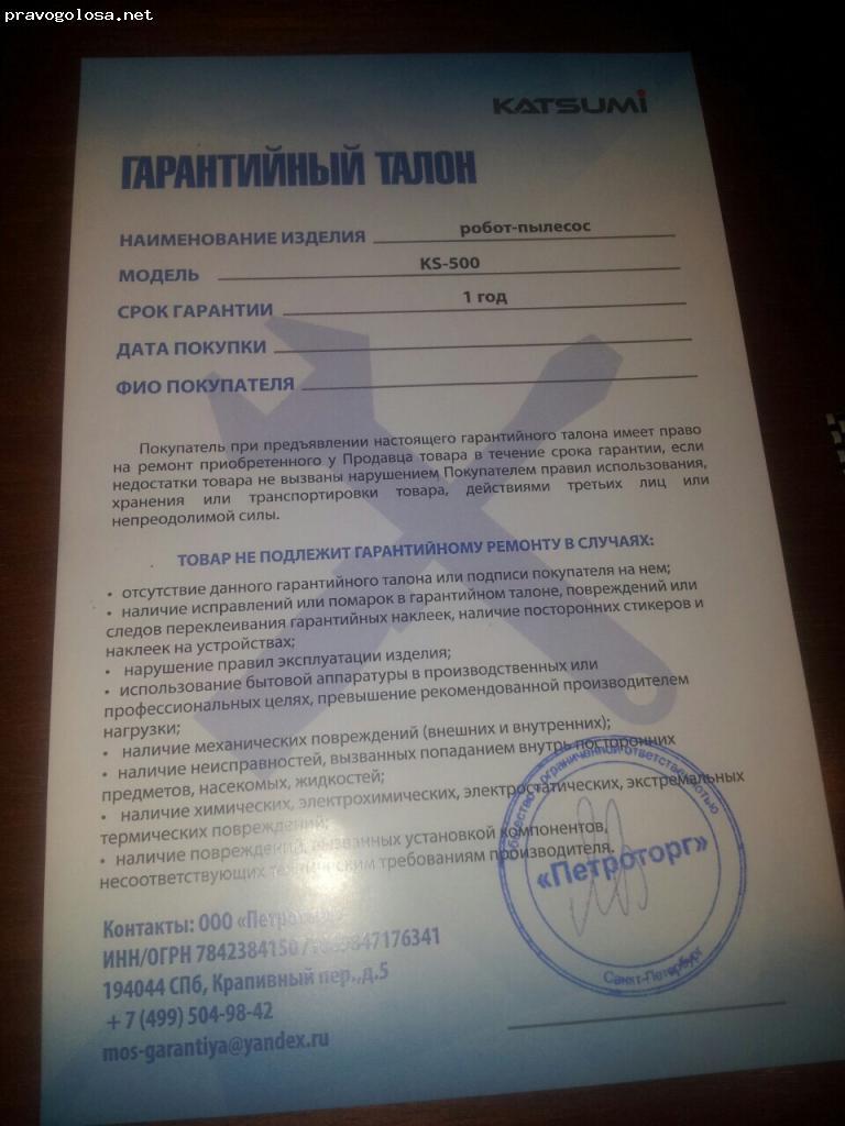 """Отзыв на ООО """"Петроторг"""""""