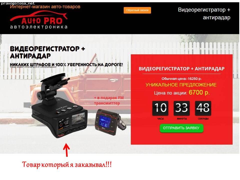 Отзыв на Интернет магазин Auto PRO автоэлектроника