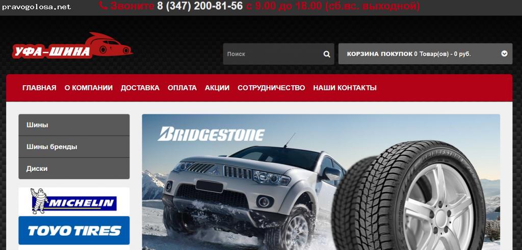 Отзыв на ufa-shina.ru