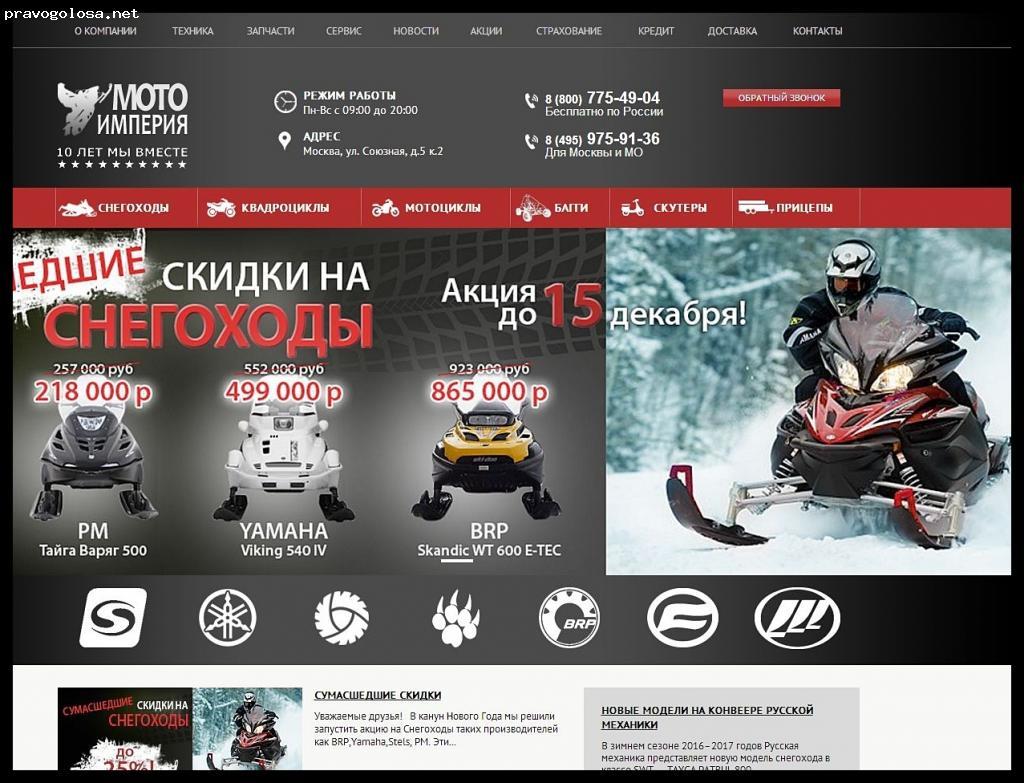 Отзыв на moto-empire.ru