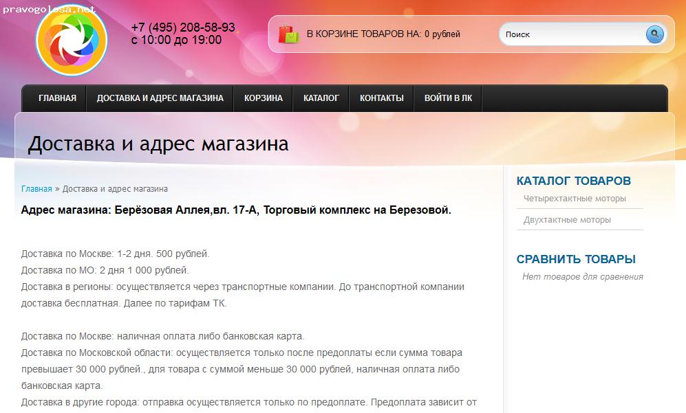 Отзыв на motolod.ru