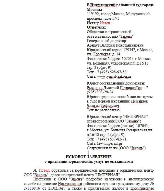 """Отзыв на Юридический центр """"ИМПЕРИАЛ"""""""