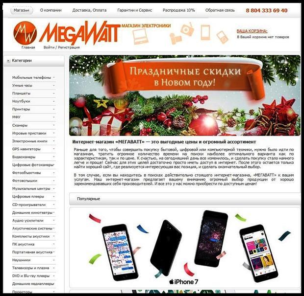 Отзыв на megowatt.ru