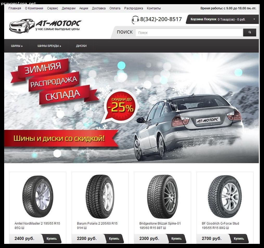 Отзыв на alfatrend-motors.ru