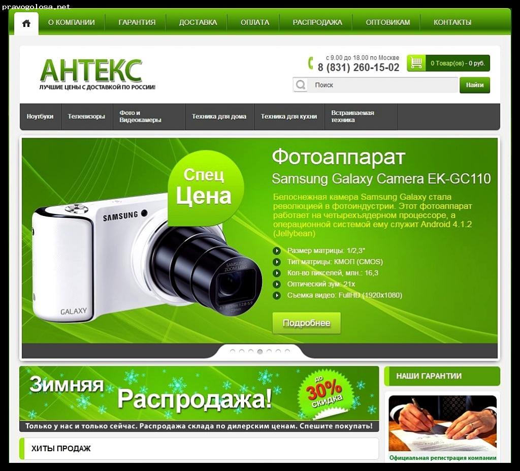 Отзыв на antex-sale.ru
