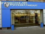 """Кредиты в банке """"Русский Стандарт"""""""