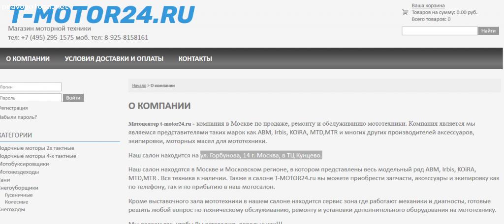 Отзыв на www.t-motor24.ru