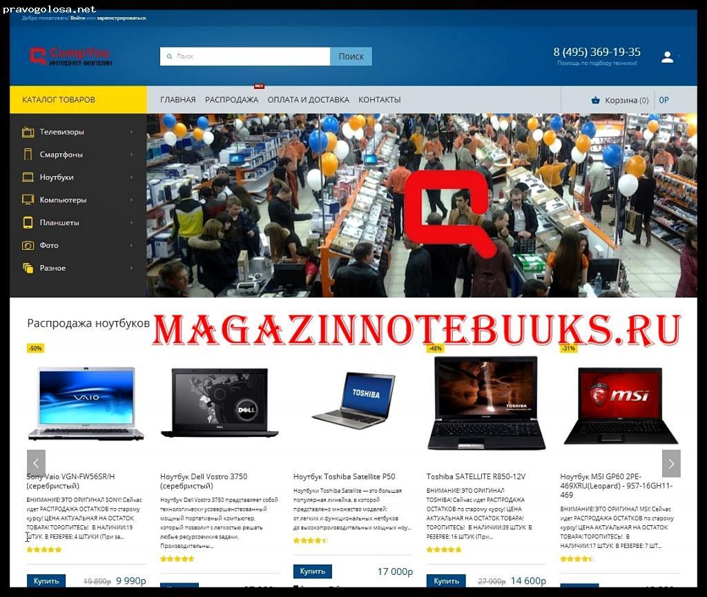 Отзыв на magazinnotebuuks.ru