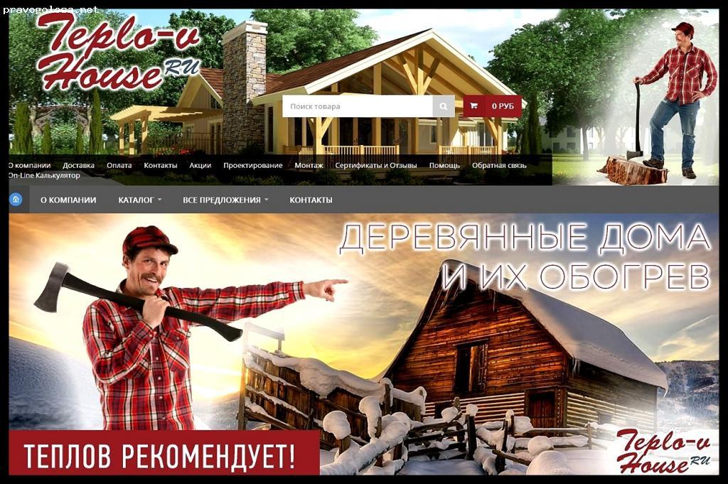 Отзыв на teplo-v-house.ru