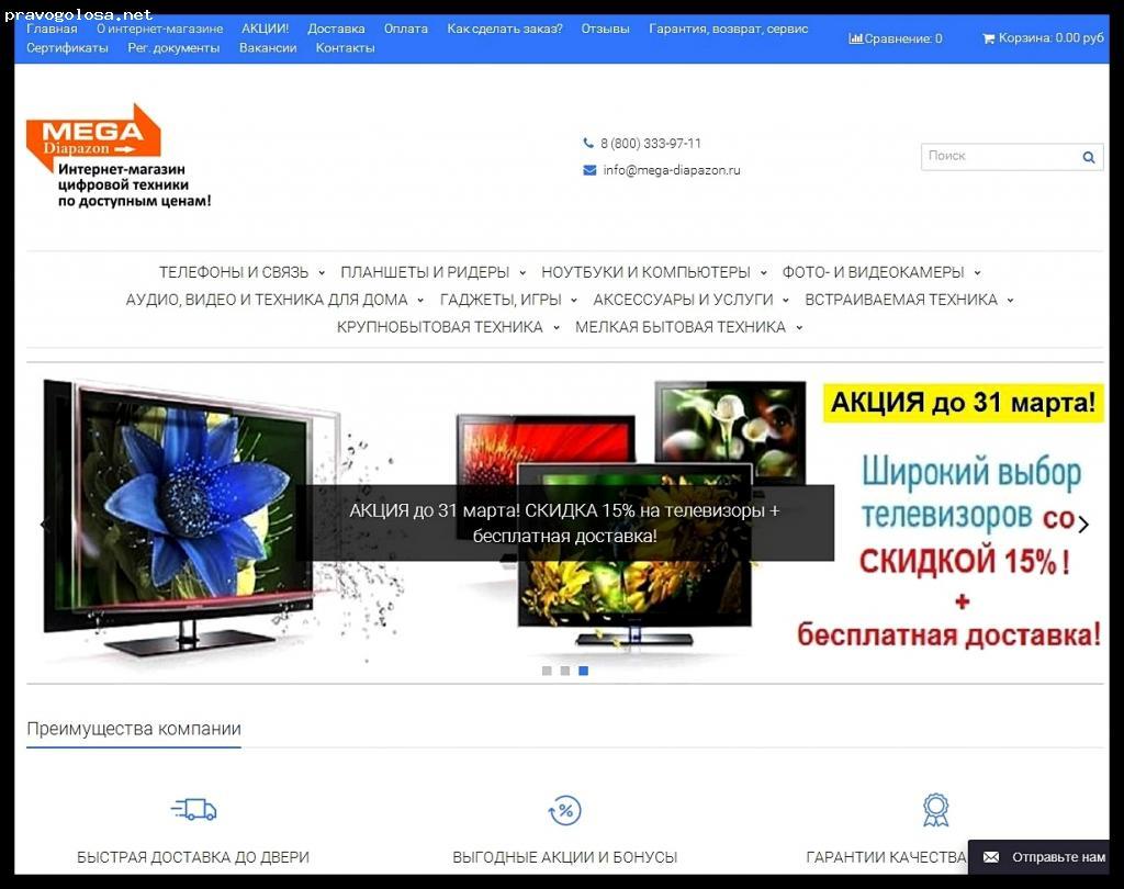 Отзыв на mega-diapazon.ru